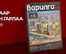 Барилга МН сэтгүүлийн шинэ дугаар хэвлэгдэн гарлаа