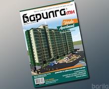 """Барилгачдын баярыг угтсан """"Барилга МН"""" сэтгүүлийн шинэ дугаар хэвлэгдлээ"""