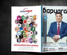"""Барилгын салбарын маркетингийг онцолсон """"Барилга.МН"""" сэтгүүлийн шинэ дугаар гарлаа"""