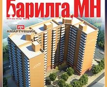 """""""Барилга.МН"""" сэтгүүлийн 2013 оны 12-р сарын дугаар худалдаанд гарлаа"""