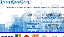 ACECC буюу Азийн барилгын инженерийн зохицуулах зөвлөлийн Гүйцэтгэх хорооны 33 дугаар хурал болно
