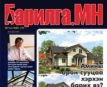 Барилга.МН сэтгүүлийн шинэ дугаар худалдаанд гарлаа