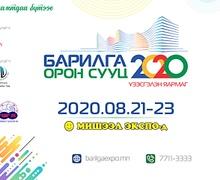 БАРИЛГА ОРОН СУУЦ - 2020 үзэсгэлэнд хүрэлцэн ирэхийг урьж байна