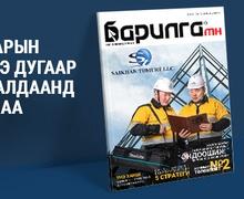 Барилга МН сэтгүүлийн шинэ дугаар гарлаа