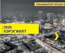 2020 оны ерөнхий төлөвлөгөөний хэрэгжилтийг 29.6 % гэж дүгнэлээ
