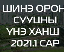 Шинэ орон сууцны үнэ ханшийн мэдээлэл 2021 оны 1-р сар
