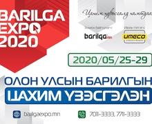 """""""Барилга экспо 2020"""" үзэсгэлэн яармагийн төлөвлөгөөт тов өөрчлөгдлөө"""