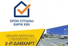 Орон сууц, барилгын материалын СУПЕР хямдрал урамшуулалтай худалдаа болно
