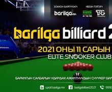 """Барилгын салбарын удирдах ажилтны """"BARILGA BILLIARD 2021"""" снүүкер биллиардын тэмцээн болно"""
