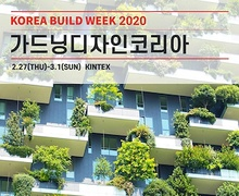 """""""KOREA BUILD 2020"""" үзэсгэлэн яармаг ирэх сард болно"""