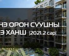Шинэ орон сууцны үнэ ханшийн мэдээлэл 2021 оны 2 сар