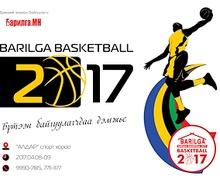 """""""Barilga Basketball-2017"""" бүртгэл эхэллээ"""