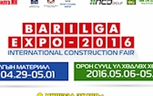 """""""БАРИЛГА ЭКСПО-2016"""" Олон улсын үзэсгэлэнгийн хөтөлбөр"""