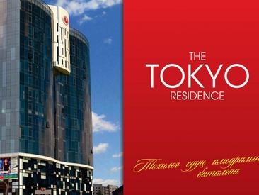 Tokyo Residence
