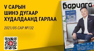 Барилга МН сэтгүүлийн 5-р сарын дугаар хэвлэгдэн гарлаа