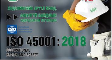 ISO45001:2018 СТАНДАРТ НЭВТРҮҮЛЛЭЭ