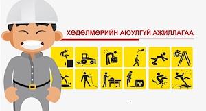 Хөдөлмөрийн аюулгүй байдал эрүүл ахуй хариуцсан ажилтаны манлайлал