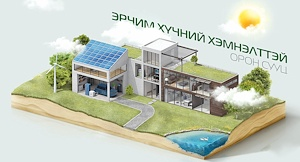Эрчим хүчний хэмнэлттэй орон сууц барих нь