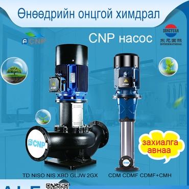 CNP насос