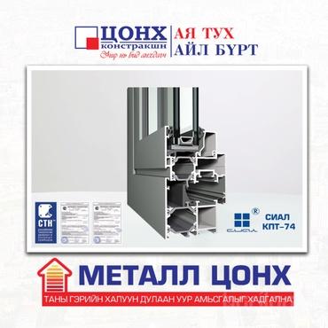 Металл цонх - Сиал кпт 74