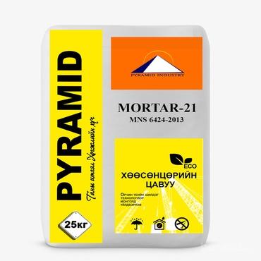 Pyramid Mortar-21 /Хөөсөнцөрийн цавуу/