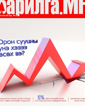 ''Барилга.МН'' сэтгүүл №69