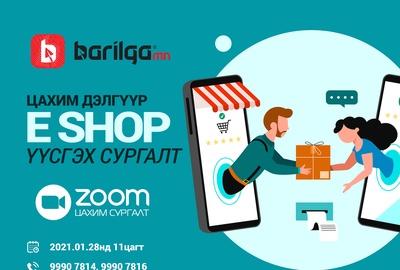 Цахим дэлгүүр //E- Shop/ үүсгэх нээлттэй сургалт