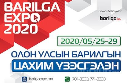 """""""Barilga EXPO 2020"""" цахим үзэсгэлэн"""