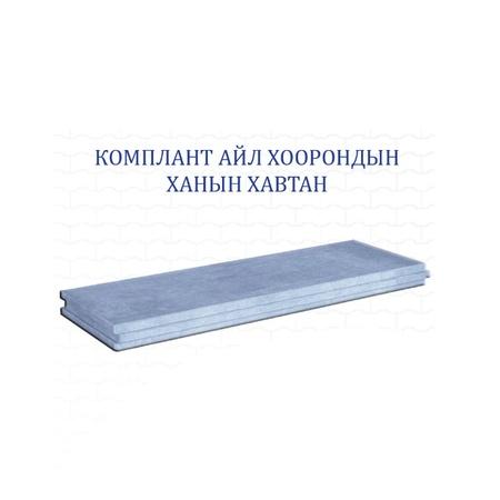 Полистрол бетон хавтан