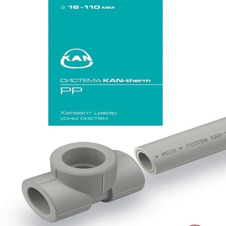 Халаалт цэвэр усны систем