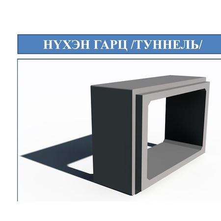 Нүхэн гарц /Тунель/