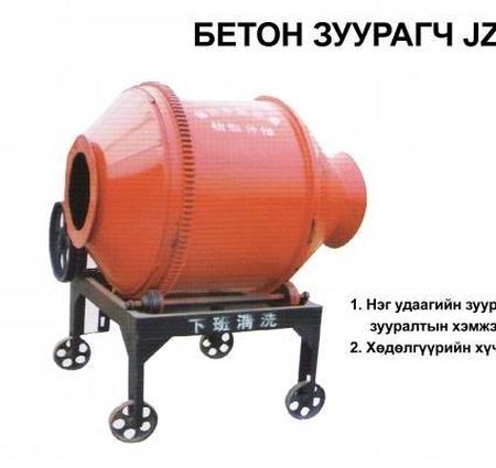 jzc-250 beton zuragch