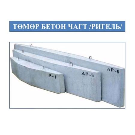 Төмөр бетон чагт / Ригель