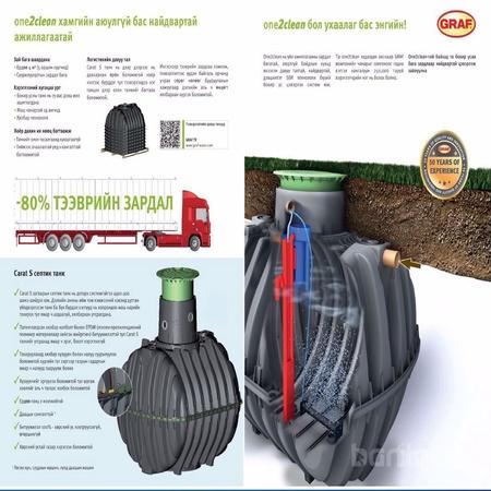 Бохир ус цэвэрлэх байгууламж /0,75 тонн/