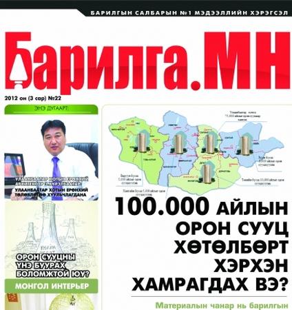"""""""Барилга.МН"""" сэтгүүл №79"""