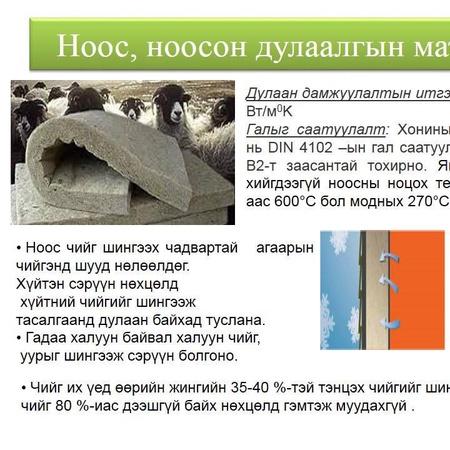 Ноос ноосон дулаалгын материал