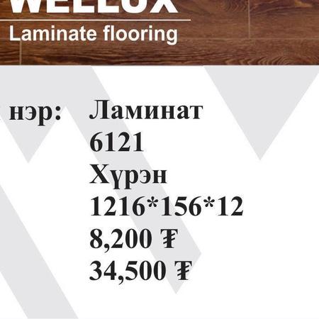Wellux ламинатан шал