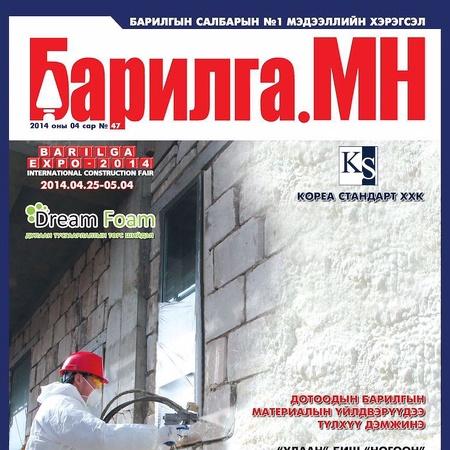 """""""Барилга.МН """"сэтгүүл №74"""