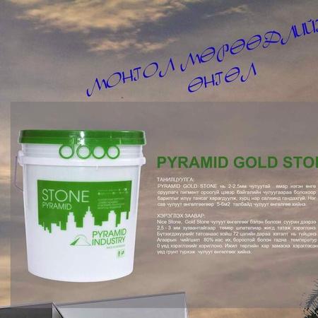 Pyramid Gold Stone