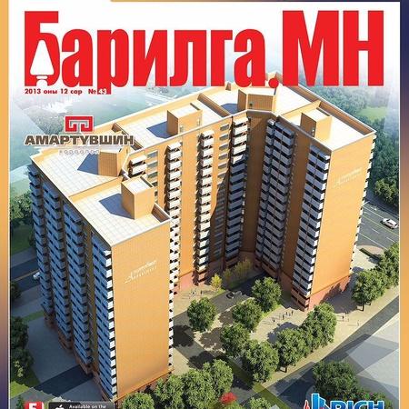 """""""Барилга.МН """"сэтгүүл №77"""