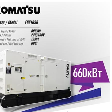 Дизель генераторын түрээс /Komatsu 660кВт/
