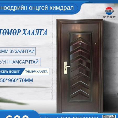 төмөр хаалга
