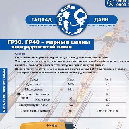 FP40 шалны хөөсрүүлэгчтэй помп