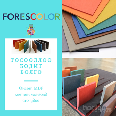 Forescolor-Цэвэр модон өнгөт мдф хавтан