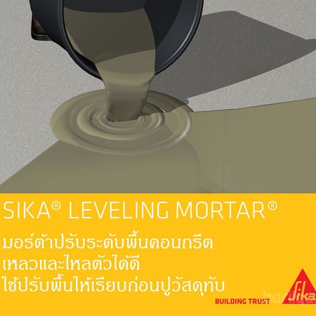 SikaLeveling Mortar