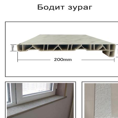 PVC цонхны тавцан