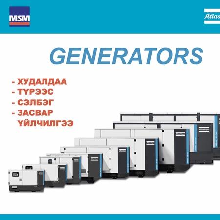 Atlas Copco  нөөц цахилгааны эх үүсвэрийн зориулалттай генератор