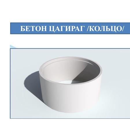 Бетон цагираг/ кольцо