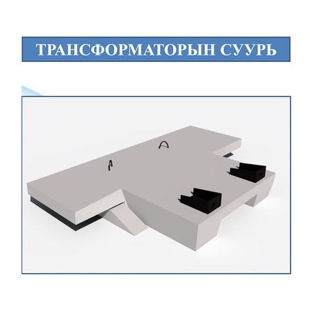 Трансформаторын төмөр бетон суурь