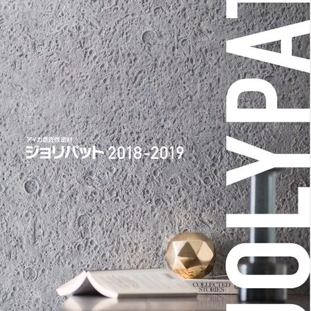 Японы өндөр технологийн ЖОЛИПЭЙТ-чулуун будаг